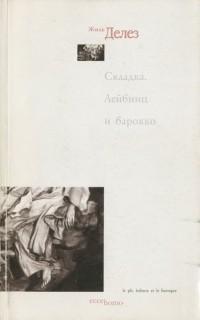 Жиль Делез - Складка. Лейбниц и барокко