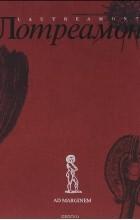 Лотреамон - Песни Мальдорора. Стихотворения. Лотреамон после Лотреамона