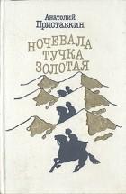 Анатолий Приставкин - Ночевала тучка золотая. Солдат и мальчик