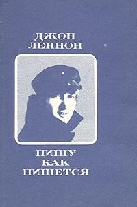 Джон Леннон - Пишу как пишется