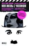 Лита Грей Чаплин - Моя жизнь с Чаплином. Интимные воспоминания