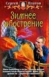 Сергей Платов - Зимнее обострение