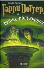 Джоан К. Ролинг - Гарри Поттер и Принц-полукровка