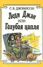 С. В. Джэмисон - Леди Джэн или голубая цапля