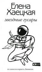Елена Хаецкая - Звездные гусары: Из записок корнета Ливанова (сборник)