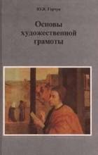 Ю.Я. Герчук - Основы художественной грамоты