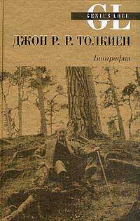 Майкл Уайт - Джон Р. Р. Толкиен: Биография