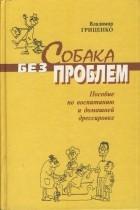 Владимир Васильевич Гриценко - Собака без проблем