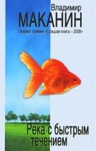 Владимир Маканин - Река с быстрым течением (сборник)