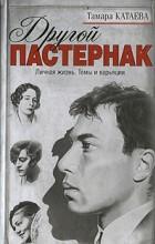 Тамара Катаева - Другой Пастернак. Личная жизнь. Темы и варьяции
