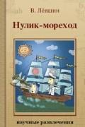 Владимир Лёвшин - Нулик-мореход