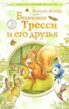 Беатрис Поттер - Бельчонок Тресси и его друзья