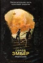 Джин Дюпро - Город Эмбер: Предсказание
