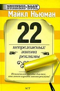 Майкл Ньюман - 22 непреложных закона рекламы