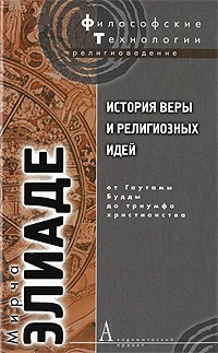 Мирча Элиаде - История веры и религиозных идей. От Гаутамы Будды до триумфа христианства