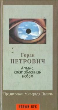 Горан Петрович - Атлас, составленный небом