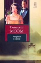 Сомерсет Моэм - Узорный покров. Рассказы