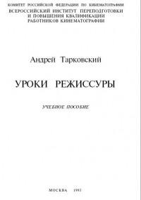 Андрей Тарковский - Уроки режиссуры