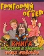 Григорий Остер - Книга о вкусной и здоровой пище людоеда