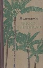 Мультатули - Макс Хавелаар