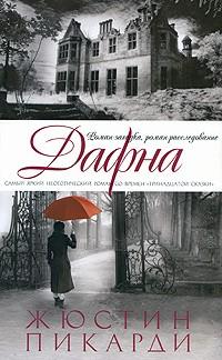 Жюстин Пикарди - Дафна