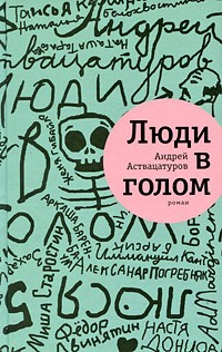 Андрей Аствацатуров - Люди в голом
