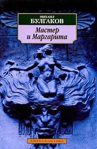 Мастер и маргарита» михаил булгаков — скачать книгу в fb2, epub.