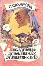 Саида Сахарова - Академия домашних волшебников, или История о том, как однажды зимним вечером в комнату влетел кораблик - калиновый листок и Калинка сняла шапочку-невидимку...