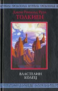 Дж. Р. Р. Толкиен - Властелин Колец: Трилогия (сборник)