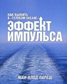 """Жан-Клод Лареш - Эффект импульса. Как выжить в """"голубом океане"""""""