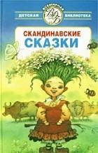 Эльсе Бесков - Как троллиха стирала королю белье