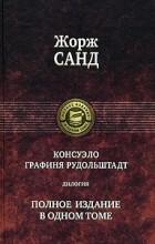 Жорж Санд - Консуэло. Графиня Рудольштадт (сборник)