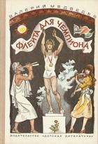 Валерий Медведев - Флейта для чемпиона (сборник)