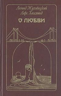 - О любви (сборник)