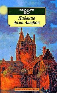 Эдгар По - Падение дома Ашеров. Рассказы (сборник)