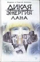 Марина Дяченко, Сергей Дяченко - Дикая энергия. Лана