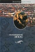 Антология - Скандинавский эпос