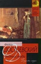 Фёдор Достоевский - Бедные люди