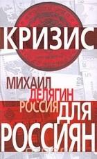 Делягин М. Г. - Кризис. Россия для россиян