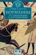 Дэвид Ч. Дуглас - Норманны: От завоеваний к достижениям. 1050–1100 гг.