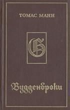 Томас Манн - Будденброки