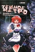 Токио Колен - Темное метро. Книга 2. Ужасы подземелья