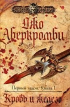 Джо Аберкромби - Первый закон. Книга 1. Кровь и железо