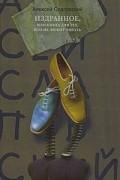 Алексей Слаповский - Издранное, или Книга для тех, кто не любит читать