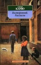 Альбер Камю - Посторонний. Рассказы (сборник)