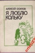 А.И.Осипов - Я люблю Кольку