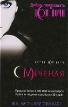 Ф.К. Каст, Кристин Каст - Меченая