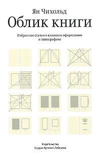 Ян Чихольд - Облик книги. Избранные статьи о книжном оформлении и типографике