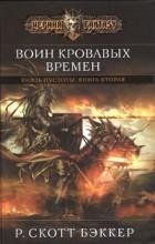 Р. Скотт Бэккер - Князь пустоты. Книга 2. Воин кровавых времен
