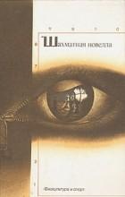 - Шахматная новелла (сборник)